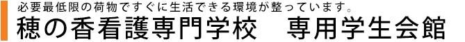 穂の香看護専門学校 専用学生会館